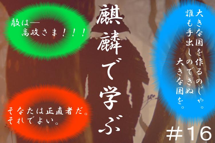「麒麟がくる」第16話は斎藤道三が明智十兵衛光秀に夢を託した回
