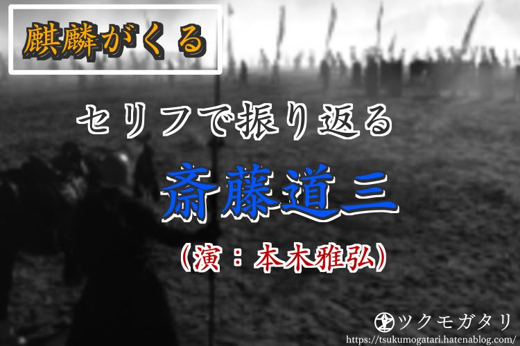 【麒麟がくる】セリフで振り返る斎藤道三(演:本木雅弘)