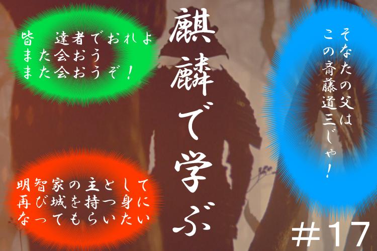 麒麟で学ぶ#17 「麒麟がくる」第17話は斎藤道三ロスのみならず明智光安ロスにもなった回