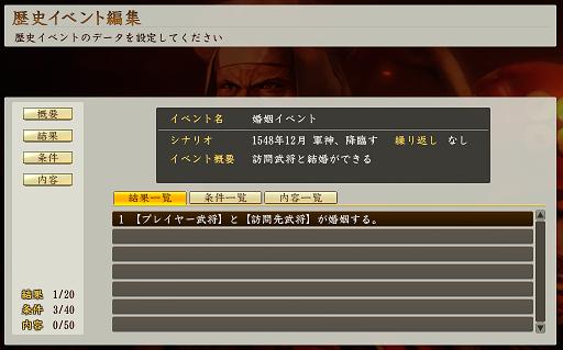 戦国立志伝の歴史イベント作成画面