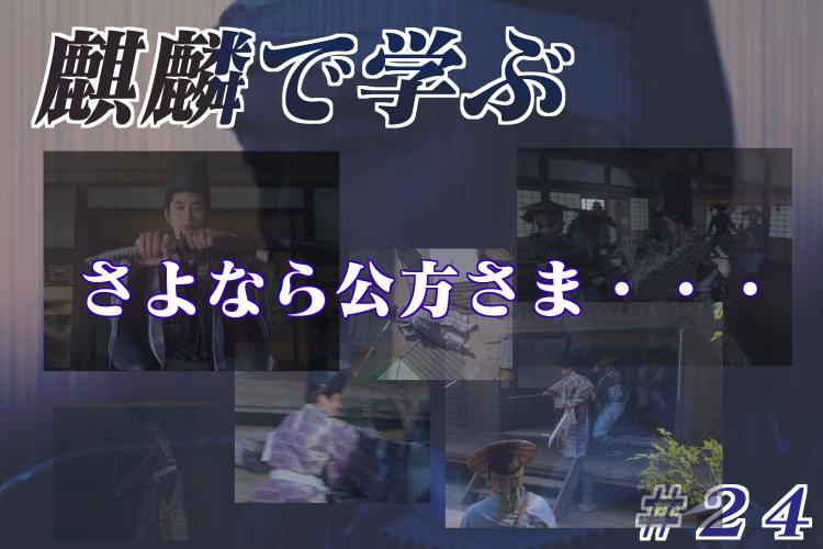 「麒麟がくる」第24話は怒る明智十兵衛、迷う松永久秀、そして当てが外れた朝倉義景の回
