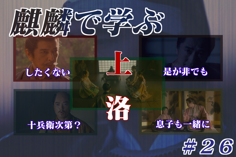 「麒麟がくる」第26話は三淵藤英の奸計よりも山崎吉家の存在感が光ったの回