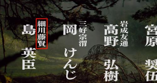 キャストに名を連ねる細川藤賢はどこにいた?