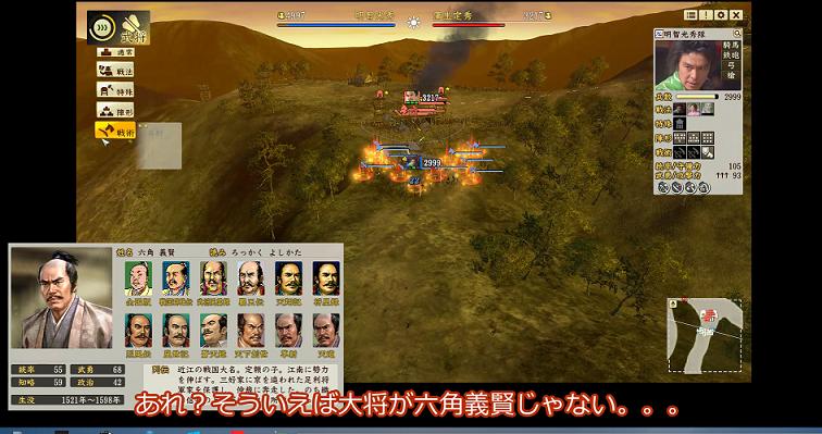 六角義賢は既に観音寺城から逃走していた?