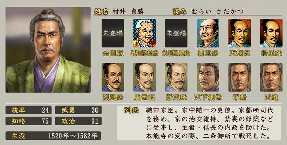 信長の野望・創造 戦国立志伝の村井貞勝