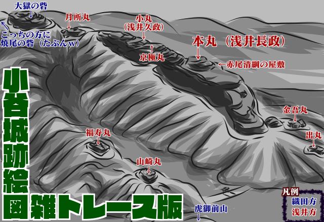 小谷城跡絵図雑トレース版