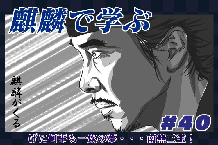 「麒麟がくる」第40話は松永久秀が平蜘蛛に爆弾を仕込んだ回