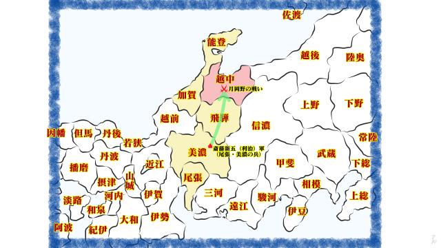 越中の陣・月岡野の戦い(戦国時代の日本地図)