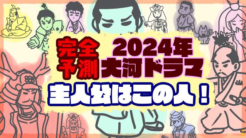 【完全予測】2024年のNHK大河ドラマの主人公はこの人!