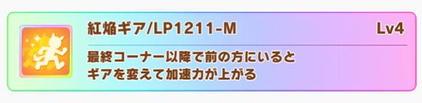 マルゼンスキーの固有スキル『紅焔ギア/LP1211-M』LP1211-Mってなんだ??