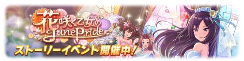ストーリーイベント花咲く乙女のJunePride開催中