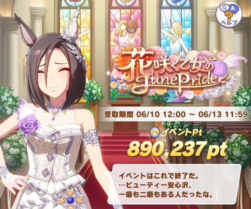 花咲く乙女のJunePrideイベント終了