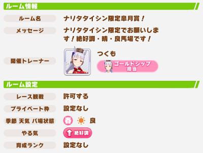 ナリタタイシン限定皐月賞ルーム