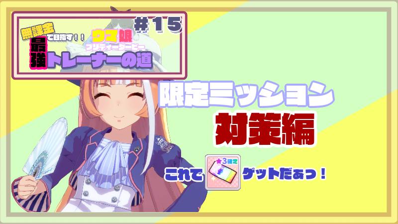 限定ミッション「トレセン学園特別 名トレーナーへの道!」対策編