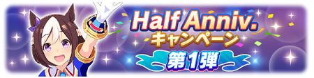 Half Anniversaryキャンペーン第1弾開催中