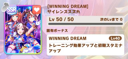 完凸SSR【WINNING DREAM】サイレンススズカ