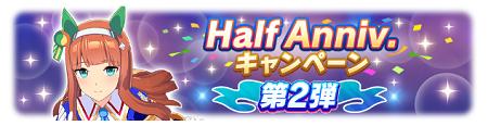 Half Anniversaryキャンペーン第2弾開催中