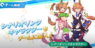 新育成シナリオ・アオハル杯のシナリオリンクキャラクター4人