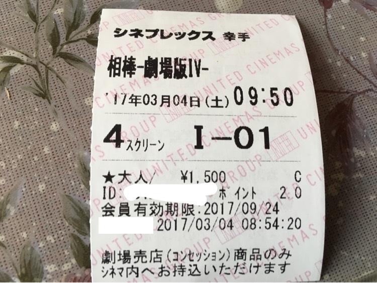 f:id:tsukune88:20170516122756j:plain
