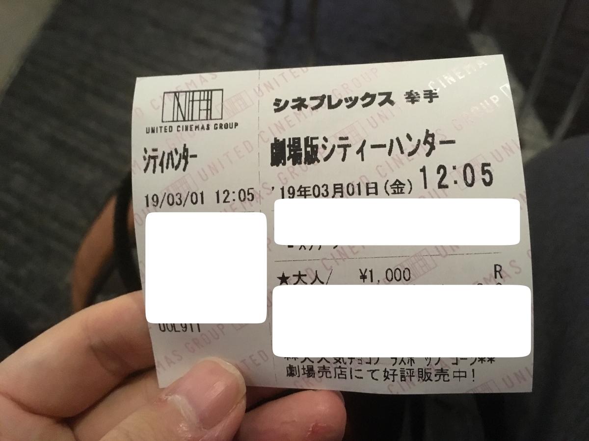 f:id:tsukune88:20190301115248j:plain