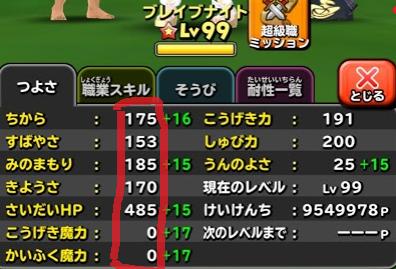 f:id:tsukune_dora_dora:20200731133522p:plain
