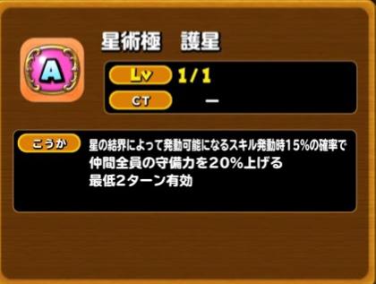 f:id:tsukune_dora_dora:20200801172820p:plain