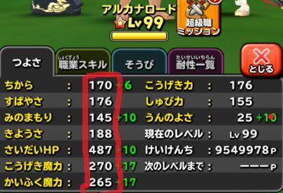 f:id:tsukune_dora_dora:20200801173131p:plain