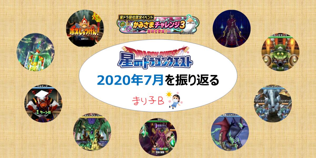 f:id:tsukune_dora_dora:20200807144246p:plain