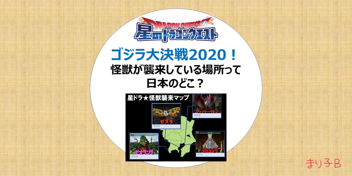 f:id:tsukune_dora_dora:20200810174820p:plain