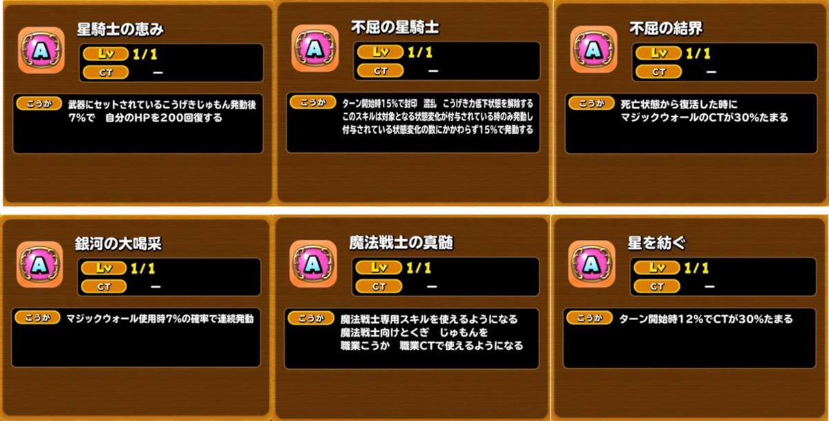 f:id:tsukune_dora_dora:20200816135807p:plain