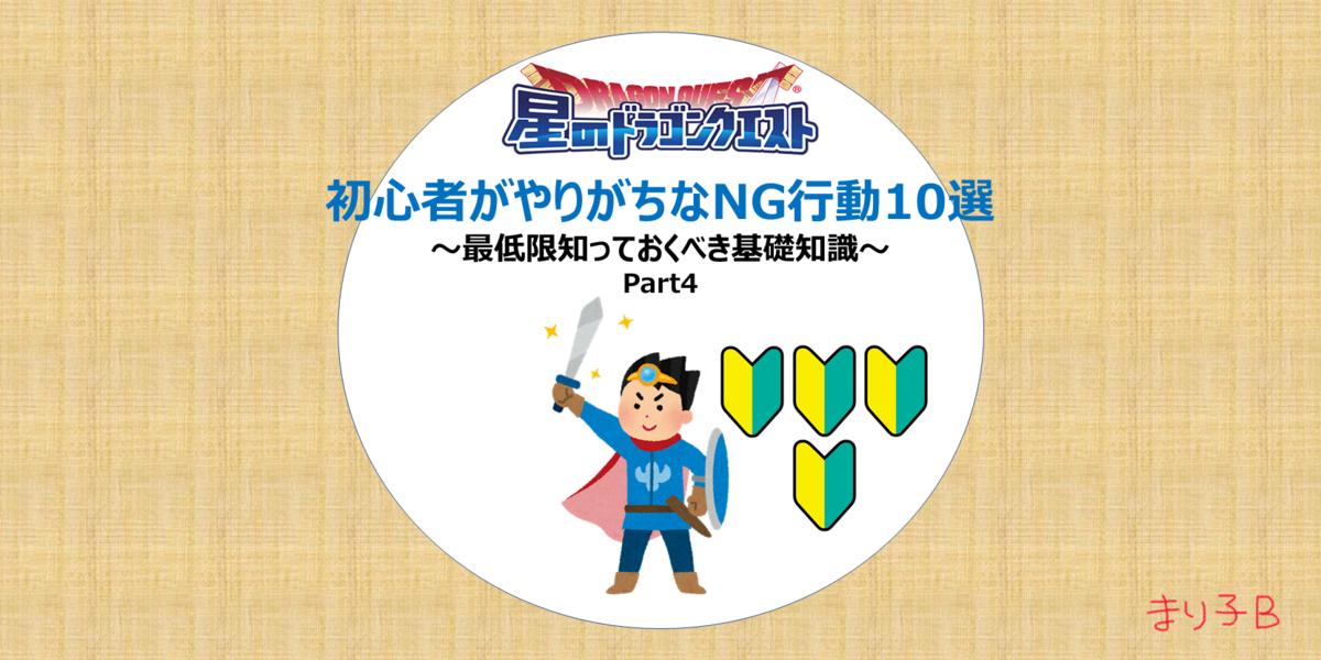f:id:tsukune_dora_dora:20200831130620p:plain