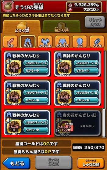 f:id:tsukune_dora_dora:20200909152651p:plain