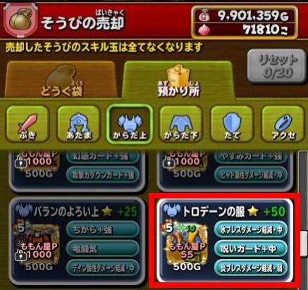 f:id:tsukune_dora_dora:20200909172041p:plain