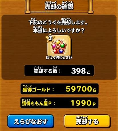 f:id:tsukune_dora_dora:20200909211418p:plain