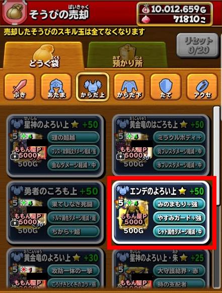 f:id:tsukune_dora_dora:20200909214121p:plain
