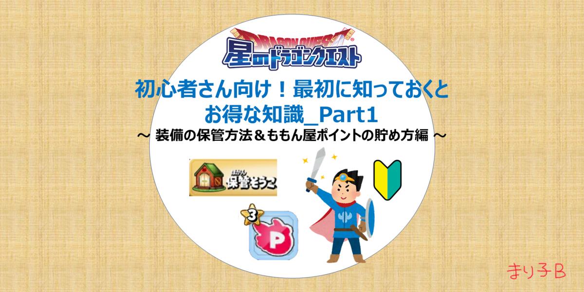f:id:tsukune_dora_dora:20200910114446p:plain
