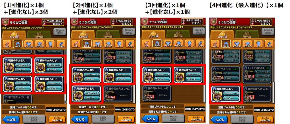 f:id:tsukune_dora_dora:20200911132018p:plain