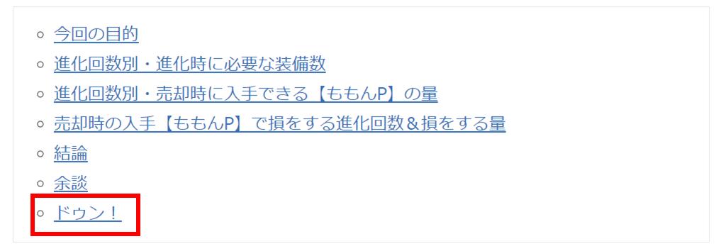 f:id:tsukune_dora_dora:20200915173543p:plain