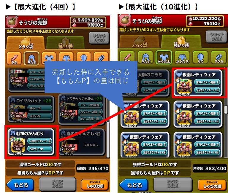 f:id:tsukune_dora_dora:20200916082007p:plain