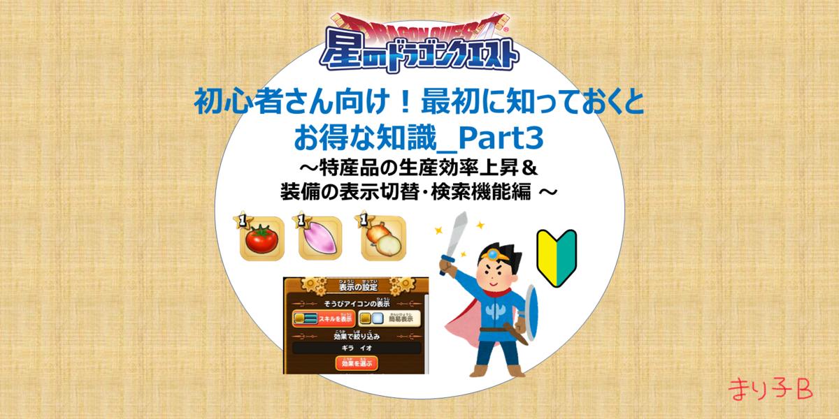 f:id:tsukune_dora_dora:20200919134819p:plain
