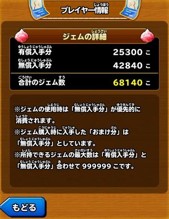 f:id:tsukune_dora_dora:20201024151444p:plain