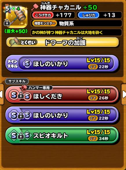 f:id:tsukune_dora_dora:20201102203737p:plain