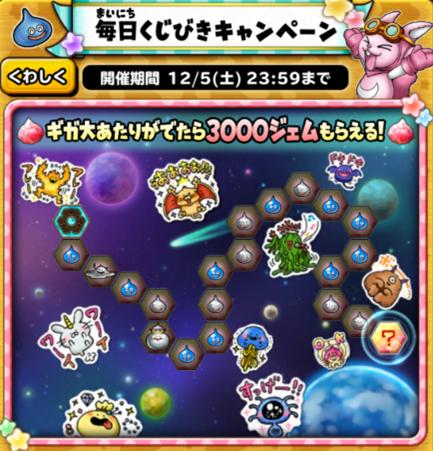 f:id:tsukune_dora_dora:20201206163156p:plain