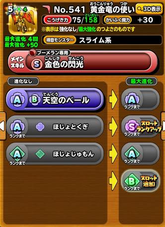 f:id:tsukune_dora_dora:20201226225941p:plain
