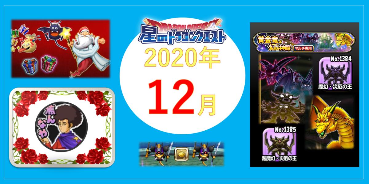 f:id:tsukune_dora_dora:20210102190320p:plain