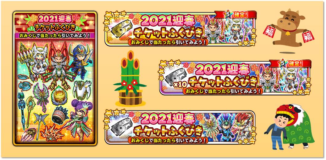 f:id:tsukune_dora_dora:20210107142651p:plain