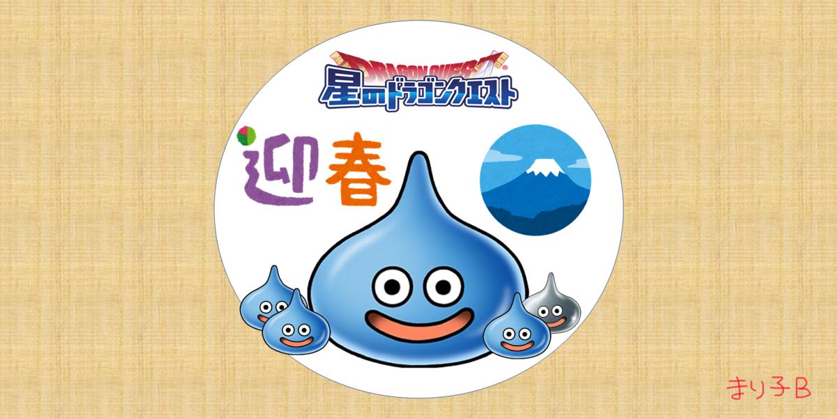 f:id:tsukune_dora_dora:20210115101543p:plain