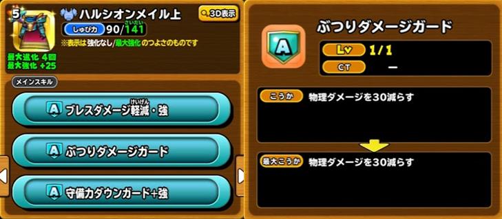 f:id:tsukune_dora_dora:20210117090552p:plain