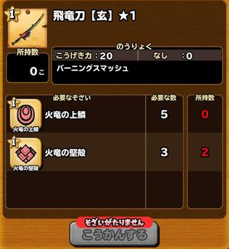 f:id:tsukune_dora_dora:20210117100030p:plain