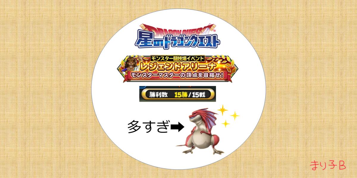 f:id:tsukune_dora_dora:20210125162009p:plain